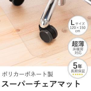 チェアマット チェアーマット ポリカーボネート Lサイズ(1,200×1,500mm) サカモトハウス × イメクスポ社
