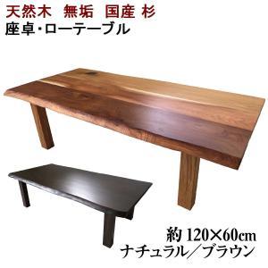 座卓 ローテーブル センターテーブル 木製 天然木 無垢 天板/杉・幅120・奥行き60cm 足/杉...