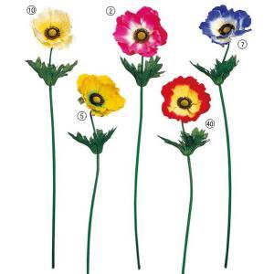 造花 装飾 アートフラワー 造花 アネモネ FLSP1260 観葉植物