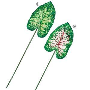 リーフ ブッシュ ガーランド スプレイカラジウムリーフ 造花[LESP7299]|ryoccadou