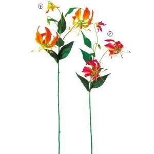 造花 花 フラワー グロリオサ(4/6) 人工観葉植物 FLSP7874|ryoccadou