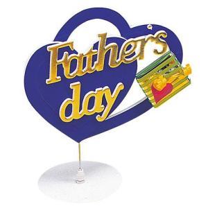 父の日 スタンド(1) FATHER'S DAY 飾り装飾デコレーション 置物[DEST3616]|ryoccadou