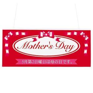 母の日タイトル(8) 母の日 MOTHER'S DAY 装飾デコレーション[DETI1638] ryoccadou