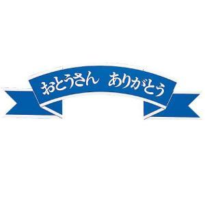 父の日 タイトル(1) FATHER'S DAY 飾り デコレーション DETI3619|ryoccadou
