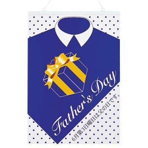 父の日 タイトル(7) FATHER'S DAY 飾り デコレーション DETI3625|ryoccadou