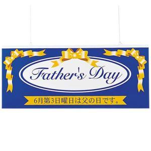 父の日 タイトル(8) FATHER'S DAY 飾り デコレーション DETI3626|ryoccadou