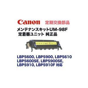 キヤノン UM-98F 定着ユニット 純正品 (0361B003) (LBP5600, LBP5900, LBP5610,LBP5910シリーズ対応)|ryohin107