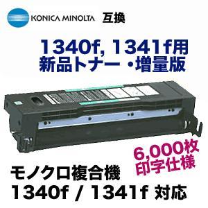TS97C ムラテック (コピー機/複合機 V-980, V-985, V-989 対応) TS95C / リサイクルトナー ※増量版 【送料無料】