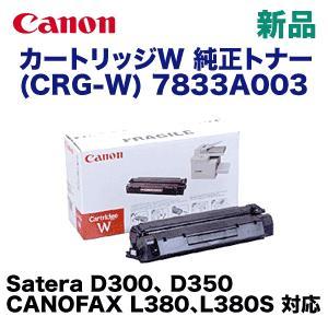 キヤノン カートリッジW 純正トナー・新品(CRG-W / 7833A003)Satera D300, D350/ Canofax L380S, L380 対応|ryohin107