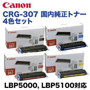 (純正品4色セット)キヤノン トナーカートリッジ307 (C,M,Y,K) 純正トナー 4本 (CRG-307) ( LBP5000, LBP5100対応) ryohin107