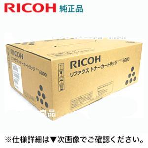 リコー リファクス トナーカートリッジ タイプ6000 純正品・新品(A3対応 ビジネスファクシミリ RIFAX EL6000 対応)339862 ryohin107