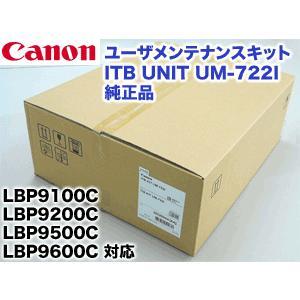 キヤノン ITB UNIT UM-722I 純正品 (3932B004) (LBP9650Ci, LBP9510C, LBP9600C, LBP9500C, LBP9200C, LBP9100C, LBP9100CS 対応)|ryohin107