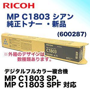 リコー MP トナーキット シアン C1803 純正品 (600287) (デジタルフルカラー複合機 MP C1803 SP / MP C1803 SPF 対応) ryohin107