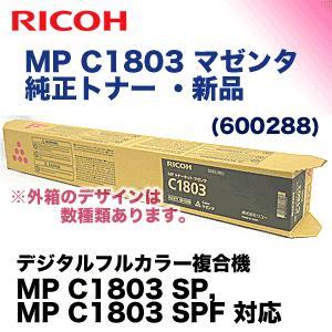 リコー MP トナーキット マゼンタ C1803 純正品 (600288) (デジタルフルカラー複合機 MP C1803 SP / MP C1803 SPF 対応)|ryohin107
