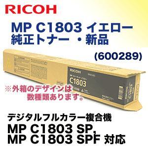 リコー MP トナーキット イエロー C1803 純正品 (600289) (デジタルフルカラー複合機 MP C1803 SP / MP C1803 SPF 対応) ryohin107
