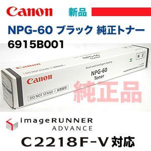 キヤノン NPG-60 ブラック 純正トナー (カラー複合機 imageRUNNER ADVANCE C2218F-V 対応) ryohin107