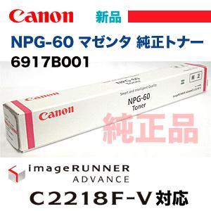 キヤノン NPG-60 マゼンタ 純正トナー (カラー複合機 imageRUNNER ADVANCE C2218F-V 対応) ryohin107