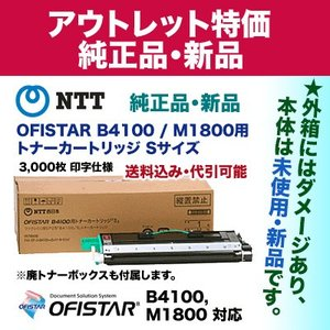 NTT OFISTAR (オフィスター) B4100 / M1800用トナーカートリッジ 純正品 (S) (3,000枚 印字仕様)・小容量タイプ ryohin107