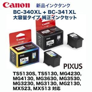 【ブラック+カラーセット】キヤノン FINEカートリッジ BC-340XL + BC-341XL (大容量) 純正インク (PIXUS TS5130, MG4230, MG4130, MG3630, MG3530 他対応)|ryohin107