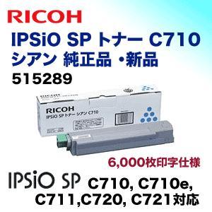 SPトナーC710Kブラック純正新品2本セット IPSiOSPC710 IPSiOSPC711 IPSiOSPC721 IPSiOSPC720 (リコー)