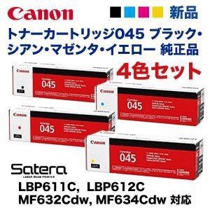 【4色セット】キヤノン トナーカートリッジ045 (ブラック・シアン・マゼンタ・イエロー) 純正品(CRG-045) (LBP611C, LBP612C, MF632Cdw, MF634Cdw 対応)|ryohin107
