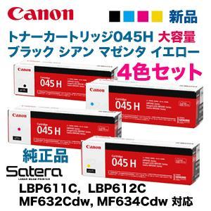 【4色セット】キヤノン トナーカートリッジ045H ブラック・シアン・マゼンタ・イエロー 大容量 純正品 (LBP611C, LBP612C, MF632Cdw, MF634Cdw 対応)|ryohin107