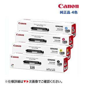 (純正品 4色セット)キヤノン トナーカートリッジ 329 (C,M,Y,BK) 純正トナー4本  (CRG-329) (LBP7010C対応) ryohin107