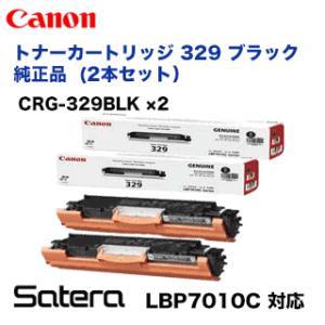 (新品・2本セット)キヤノン トナーカートリッジ 329 ブラック 純正トナー (CRG-329BLK)  (LBP7010C 対応) ryohin107