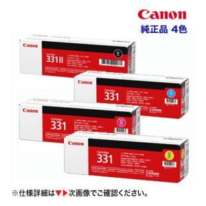 (純正品4色セット)キヤノン トナーカートリッジ331CMY+ 331II ブラック 純正品 (LBP7110C, LBP7100C, MF8280Cw, MF8230Cn 対応) ryohin107