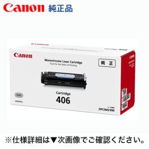 キヤノン カートリッジ406(CRG-406)純正トナー (ミニコピア DPC960, DPC990 対応)0264B004 ryohin107