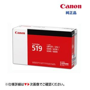 キヤノン トナーカートリッジ519 (CRG-519) 純正品 (LBP6300, LBP6600, LBP6330, LBP6340 対応) 3479B004 ryohin107