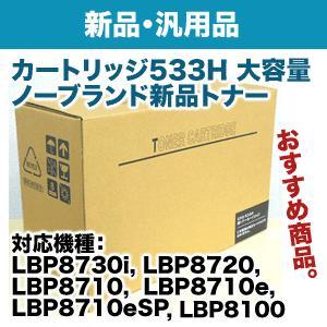 キヤノン カートリッジ533H 大容量 ノーブランド新品トナー (CRG-533H)  ( Satera LBP8100, LBP8730i, LBP8720, LBP8710, LBP8710e, LBP8710eSP 対応)|ryohin107