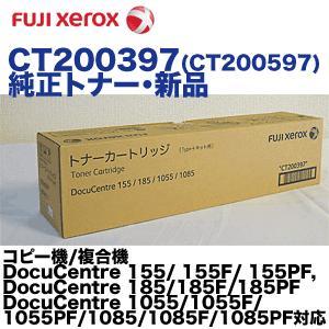 富士ゼロックス CT200397 (CT200597) 純正トナー (DocuCentre 155, 185, 1055, 1085他対応) ryohin107