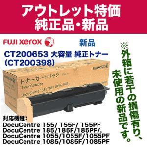 (特価)富士ゼロックス CT200653 大容量 国内純正トナー・新品 (DocuCentre 155, 185, 1055, 1085 他対応) (CT200397 の増量版) ryohin107