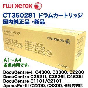 富士ゼロックス CT350281 国内純正ドラムカートリッジ 新品(カラー複合機 DocuCentre, ApeosPortII, DocuCentre color 対応)各色共用仕様 ryohin107