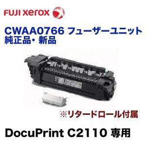 富士ゼロックス CWAA0766 フューザーユニット 純正品(DocuPrint C2110 専用) ryohin107