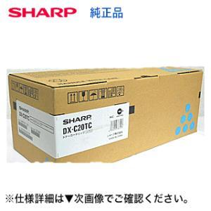 シャープ DX-C20TC シアン 純正トナーカートリッジ(A4カラー複合機 DX-C201 対応)