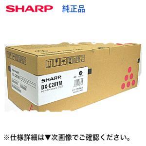 シャープ DX-C20TM マゼンタ 純正トナーカートリッジ(A4カラー複合機 DX-C201 対応)