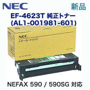 NEC EF-4623T 純正トナー (AL1-001981-601) (NEFAX 590, NEFAX 590SG 対応)
