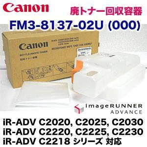 キヤノン FM3-8137-02U (000) 廃トナー回収ボックス 純正品( iR-ADV C2020, C2025, C2030, C2020S, C2220, C2225, C2230, C2218 シリーズ 対応) ryohin107