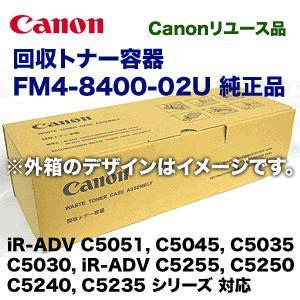キヤノン カラー複合機用 回収トナー容器 FM4-8400-02U 純正品 (Canon再生品)(iR-ADV C5051, C5045, C5035, C5030, C5255, C5250, C5240, C5235 シリーズ対応)|ryohin107