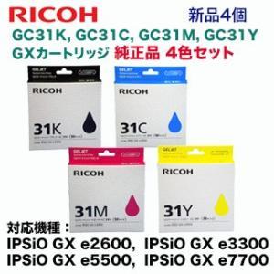 対応機種:  IPSiO GX e2600,   IPSiO GX e3300        IPS...