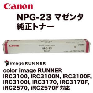 キヤノン NPG-23 マゼンタ 純正トナー (color image RUNNER/ iRC3100/N/F/i, 3170/F, iRC2570, iRC2570F 対応)|ryohin107
