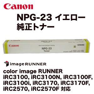 キヤノン NPG-23 イエロー 純正トナー (color image RUNNER/ iRC3100/N/F/i, 3170/F, iRC2570, iRC2570F 対応)|ryohin107
