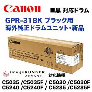 キヤノン GPR-31 BK ブラック用 海外純正ドラムユニット 新品(iR-ADV C5030, C5035, C5235, C5240 シリーズ対応)(NPG-46 ドラム) ryohin107