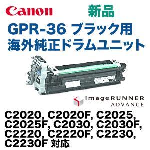 キヤノン GPR-36 ブラック (黒)用 海外純正ドラムユニット・新品 (カラー複合機 iR-ADV C2020, C2025, C2220, C2030, C2230 シリーズ 対応)|ryohin107