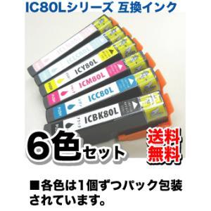 (6色セット)エプソン対応 互換・新品インク IC6CL80L (ICBK80L-LM80L) (EP-707A, 777A, EP-807Aシリーズ,EP-907F, EP-977A3 対応)