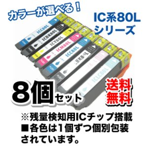 (カラーが選べる8個セット)エプソン対応 互換・新品インク IC6CL80L (EP-707A / EP-777A / EP-807AB, AR, AW / EP-907F / EP-977A3 対応) ICBK80L〜