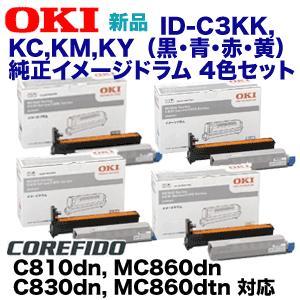 (ドラム 4本セット)沖データ ID-C3KK, KC, KM, KY 純正イメージドラム (C810dn, MC860dn, C830dn, MC860dtn対応) ryohin107