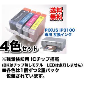 (注意・代引決済不可)キヤノン ピクサス iP3100用 互換・新品インク4個セット (BCI-3eBK+7eC+7eM+7eY)|ryohin107